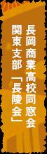 長岡商業高校同窓会関東支部「長陵会」