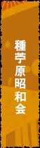 種苧原昭和会