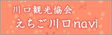 川口観光協会