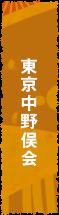 東京中野俣会