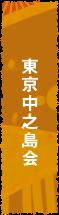 東京中之島会