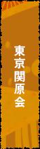 東京関原会