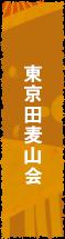 東京田麦山会