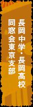 長岡中学・長岡高校同窓会東京支部