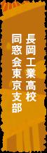 長岡工業高校同窓会東京支部