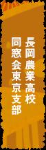 長岡農業高校同窓会東京支部