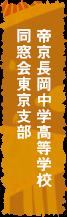 帝京長岡中学高等学校同窓会東京支部