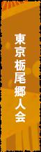 東京栃尾郷人会