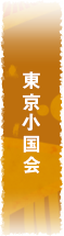 東京小国会