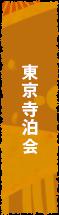 東京寺泊会