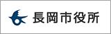 長岡市役所