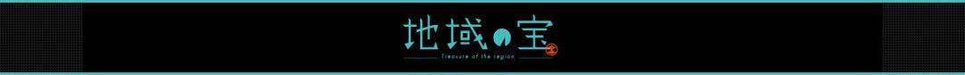 長岡の地域の宝に関するステキな写真はこちら!